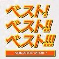 ベスト!ベスト!!ベスト7!!! ~NON STOP MIX~ MIXED BY DJ HIROKI