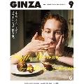 GINZA 2018年9月号