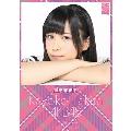 田北香世子 AKB48 2015 卓上カレンダー