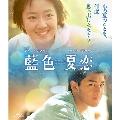 藍色夏恋 [Blu-ray Disc+DVD]