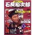 石原裕次郎シアター DVDコレクション 58号 2019年9月29日号 [MAGAZINE+DVD] Magazine