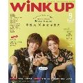 WiNK UP 2019年9月号