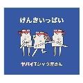 げんきいっぱい [CD+DVD+タオル]<完全生産限定盤>