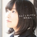 それでも好きだよ (Type-C) [CD+DVD]<初回限定仕様>