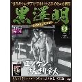 黒澤明 DVDコレクション 69号 2020年9月6日号 [MAGAZINE+DVD]