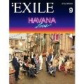 月刊EXILE 2021年9月号