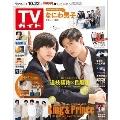 TVガイド 関東版 2021年10月22日号