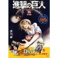 進撃の巨人 16 [コミック+DVD]<限定版>