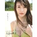大島由香里写真集『モノローグ』