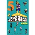 僕のヒーローアカデミアすまっしゅ! 5