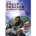 クラシック平成ディスク史 日本から見たクラシック音楽情勢