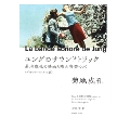 ユングのサウンドトラック 菊地成孔の映画と映画音楽の本 【ディレクターズ・カット版】