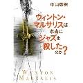 ウィントン・マルサリスは本当にジャズを殺したのか?