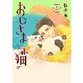 おじさまと猫 2<特装版(ふくまるマスコット付き)>