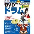 DVDで今日から叩ける! かんたんドラム [BOOK+DVD]