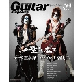 聖飢魔II 30th Anniversary ルーク篁参謀/ジェイル大橋代官 Guitar Magazine Special Edition