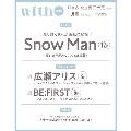 with 2022年1月号<表紙: Snow Man>