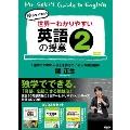 世界一わかりやすい英語の授業2