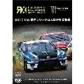 2017 FIA 世界ラリークロス選手権 総集編