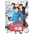 チャングムの末裔 DVD-BOX1