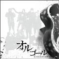 オルゴール / 狂気乱舞 [CD+DVD]