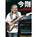 今剛スタジオ・ライヴ&ギター・インストラクション [DVD+CD]