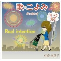 歌こよみ365 Real intention~夢に歌えば~