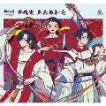 『神神化身-Dance and Music for KAMI-』櫛魂衆 舞奏曲集・壱
