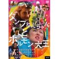 ダンプねえちゃんとホルモン大王[ULD-543][DVD] 製品画像