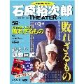 石原裕次郎シアター DVDコレクション 59号 2019年10月13日号 [MAGAZINE+DVD] Magazine
