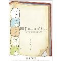 映画すみっコぐらし(卓上) カレンダー 2020 Calendar