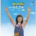 飛行船 (+2)<タワーレコード限定/完全生産限定盤>
