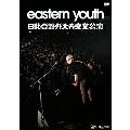 eastern youth 日比谷野外大音楽堂公演 2019.9.28