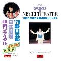 GORO IN NISSEI THEATRE '78 野口五郎 日生劇場特別リサイタル (1978年11月12日最終公演日完全収録)<タワーレコード限定>