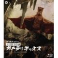 大怪獣空中戦 ガメラ対ギャオス Blu-ray[DAXA-1113][Blu-ray/ブルーレイ] 製品画像