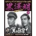 黒澤明 DVDコレクション 70号 2020年9月20日号 [MAGAZINE+DVD]
