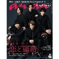anan 2020年6月17日号 増刊 スペシャルエディション