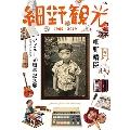 『細野観光 1969 - 2019』細野晴臣デビュー50周年記念展オフィシャルカタログ