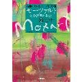 名曲のたのしみ、吉田秀和 モーツァルト その音楽と生涯 第2巻 [BOOK+CD]