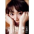 大島優子1stフォトブック『優子』