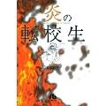 炎の転校生 3