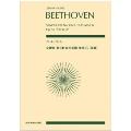 ベートーヴェン 交響曲 第3番 変ホ長調 作品55「英雄」 全音ポケット・スコア