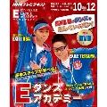NHKテレビ Eダンスアカデミー 2013年10月-12月