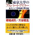 東京大学のアルバート・アイラー 東大ジャズ講義録・歴史編