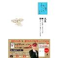 ゲッターズ飯田の「五星三心占い」開運ダイアリー2019 金の鳳凰/銀の鳳凰