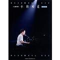 小田和正 ピアノ・ソロ 改訂新版