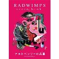 RADWIMPS score book 「アルトベンリーの兵器」 バンド・スコア
