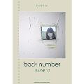 back number 「あとのまつり」 バンド・スコア