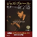 ジャズ・ブルース・ギターの金字塔 新機軸ハイブリッド・ペンタトニックで攻略する入門書 [BOOK+CD]