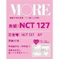 MORE 2020年1月号増刊<表紙: NCT 127>